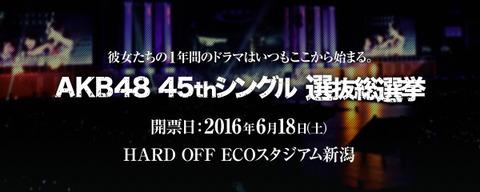 2016sousenkyo_official-600x240[1]