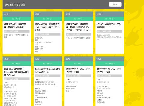 1回沖縄国際映画祭fp
