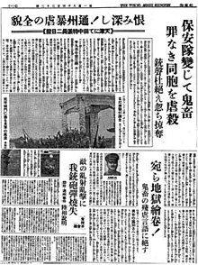 220px-東京朝日新聞_通州事件の記事