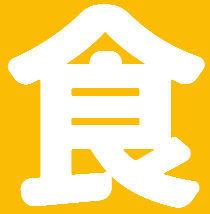 jibunnsyoku