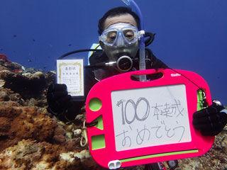祝100本
