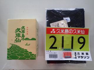 ゼッケン&参加賞