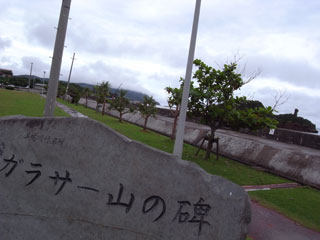 ガラサー山
