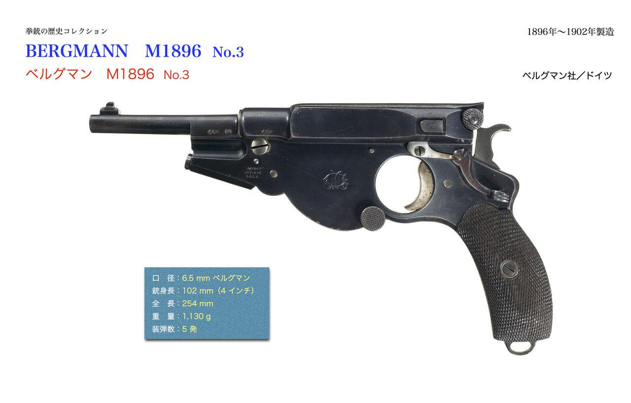 拳銃の歴史コレクション : ベル...
