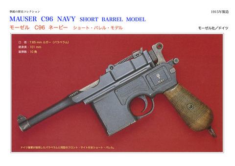 モーゼル・C96ネービー