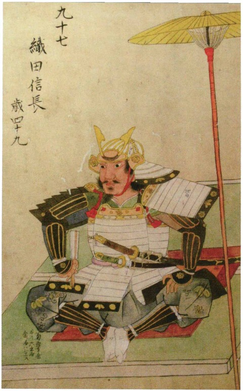 nobunaga-syouzo-31