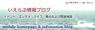 時代文化ネット・イベント・エンタメ・ライブ・舞台・番組情報