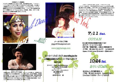 7/11(土) ジギー 杉丸太一 印貢陽子 story jazz ライブ 名古屋市COTAN