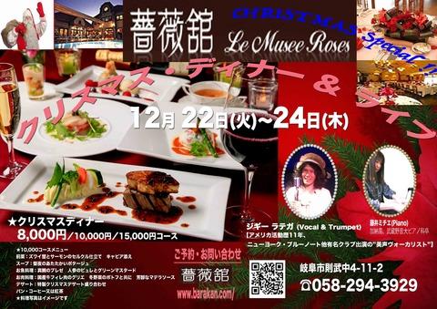 薔薇館クリスマス・ディナー・ライブ12/22~24 @岐阜市