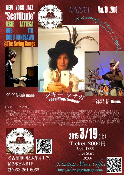3/19(土) 名古屋・大須 Swing Gangs