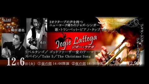 【チケット完売のお知らせ】12/6 日進市 クリスマスコンサート