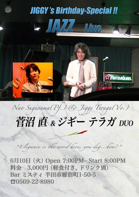 デュオ・コンサート 菅沼 直(pf.)&ジギー ラテガ(vo.)@Misty