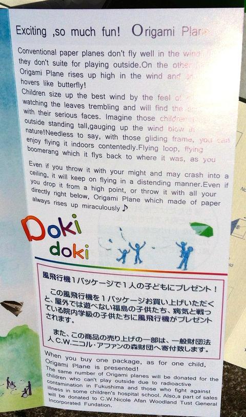 KAZE-hikoki 風ひこうき