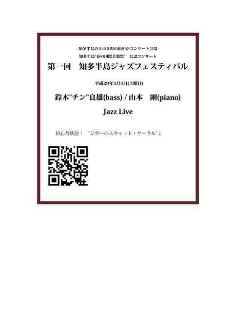3/4 知多半島ジャズフェスティバル プログラム