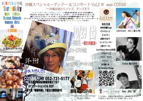 10/29(土) 名古屋市 ディナーコンサート