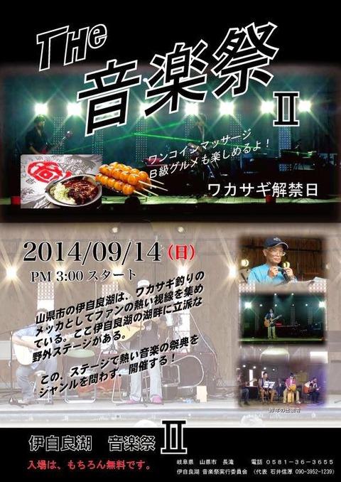 伊自良湖 音楽祭 9月14日(日)