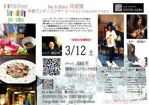 テーブル予約特典 ランチコンサート@ビストロ共栄窯3/12