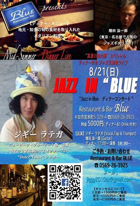 jazz-in-blue_夏-(1)