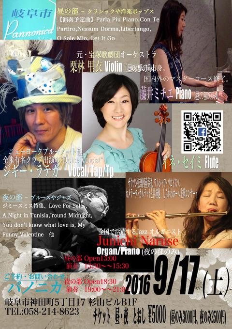 9/17(土) 岐阜市 昼・夜2公演