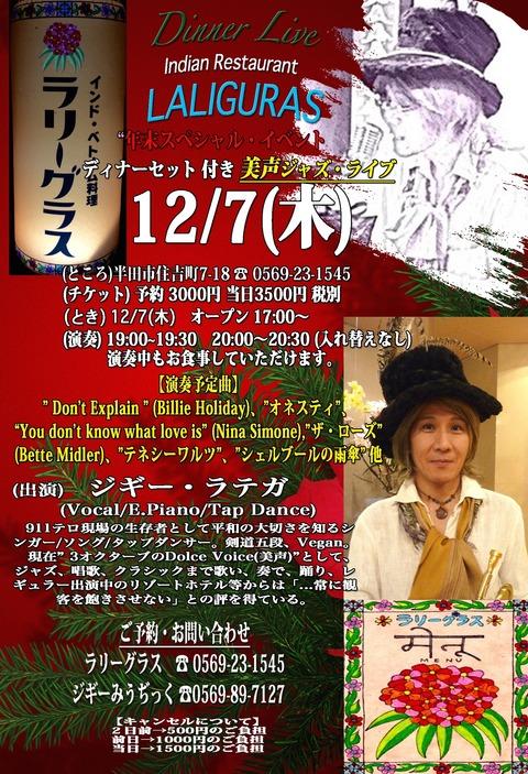 Dinner live 12/7(木) 半田市