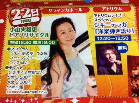 ピアニスト小山実稚恵さんの横(笑)