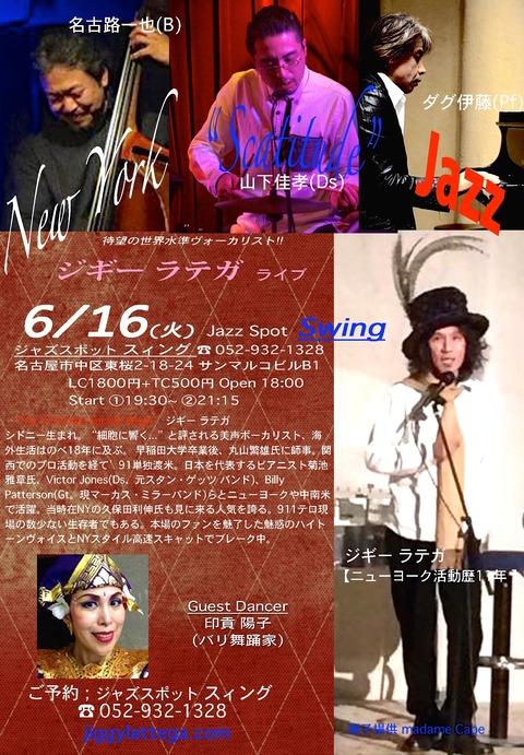 6/16(火) 名古屋 スイング