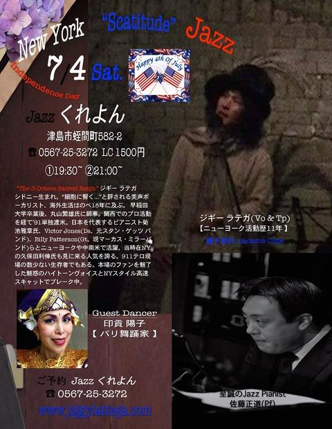 7/4(土) 津島市 Jazz くれよん