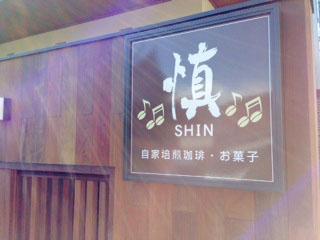 カフェ巡り IN 岐阜市