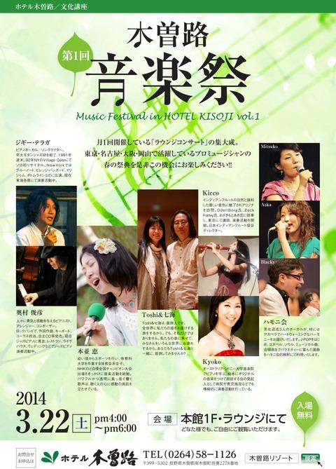 第一回木曽路音楽祭