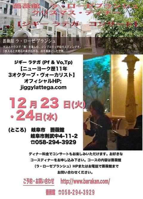 12/23(火) 12/24(水) 薔薇館