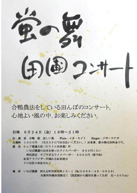 蛍の舞、田圃コンサート6/24(金)