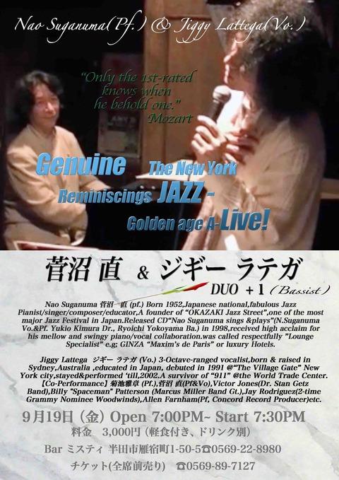 9月19日(金) 菅沼 直 ジギー ラテガ ライブ