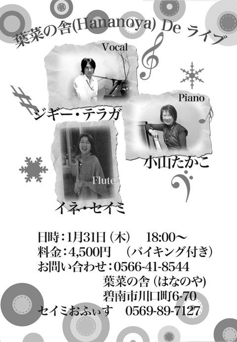 葉菜の舎(ハナノヤ) De ライブ