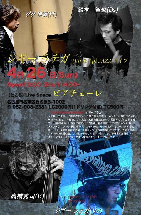 4/26(日) PM2:00~  ピアチェーレ 名古屋市