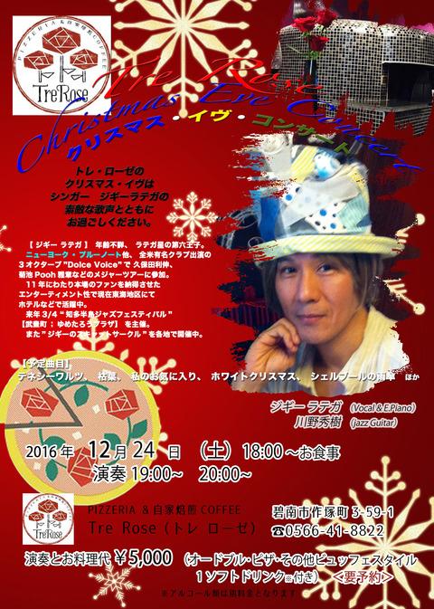12/24 碧南 クリ・コン 僅かッ!