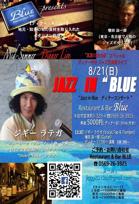jazz-in-blue_夏-(1)