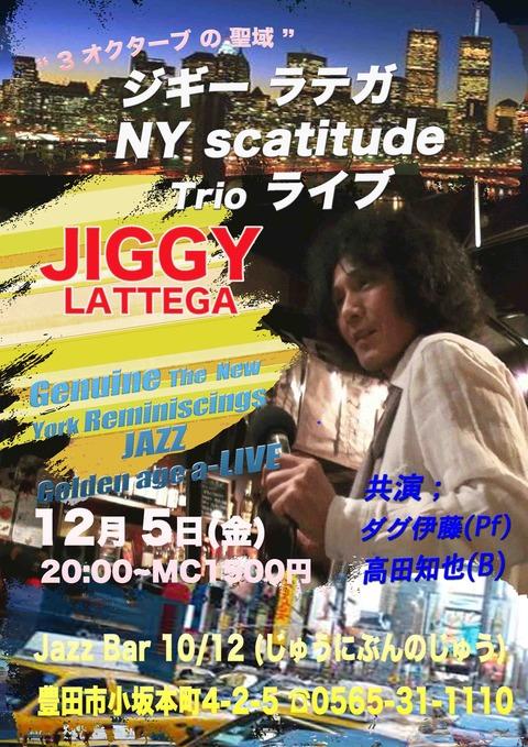 12月5日(金) Jazz Bar 10/12  豊田市