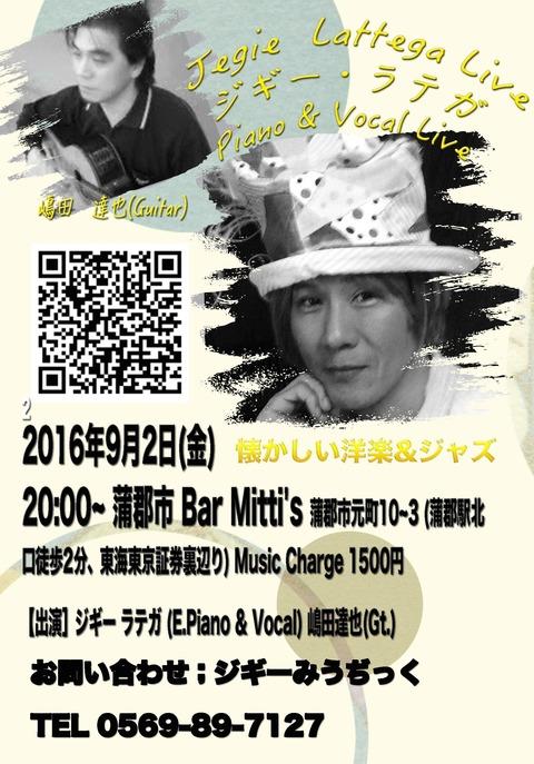 蒲郡ライブ (1)
