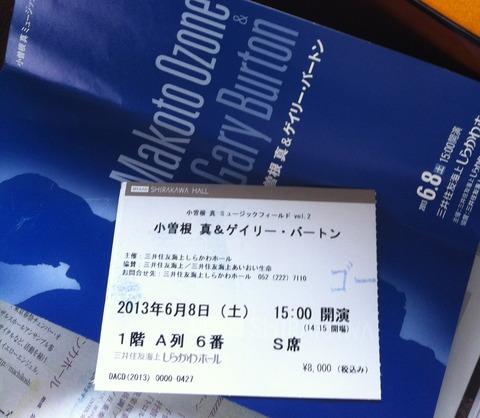 Gary Burton in Nagoya