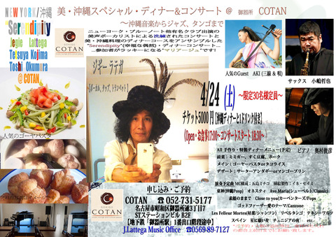 4/24(土) ジギーラテガ 沖縄料理ディナーコンサート@名古屋