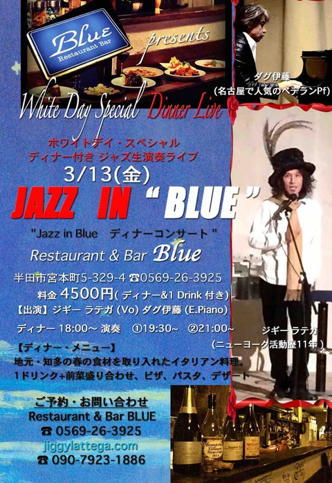 jazz in blue