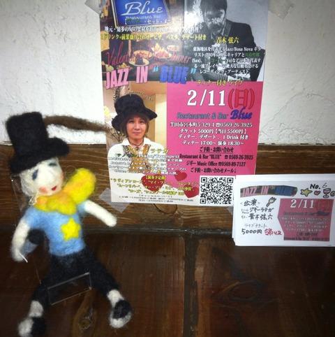 2/11 ジャズ イン ブルー Vol.6 のディナーメニューです!