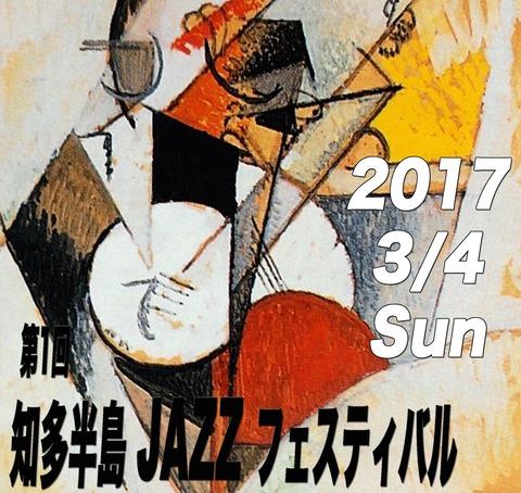 11/13(日) 知多半島ジャズフェス・プレイベント 13:00~ 安城市