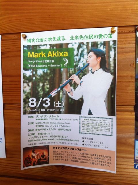 Mr.マーク アキクサ コンサート in 八ヶ岳(信州・原村)