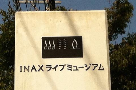 12/5(土) INAXライブ・ミュージアム 常滑市