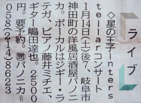 岐阜公演 1月と3月