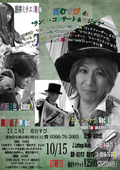 10/15(日) Lunch Concert in 安城