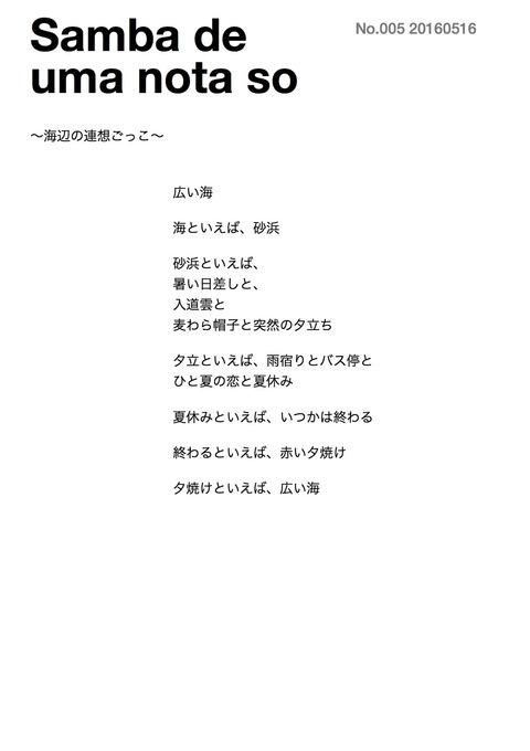 Samba de uma nota so_005_海辺の連想ごっこ