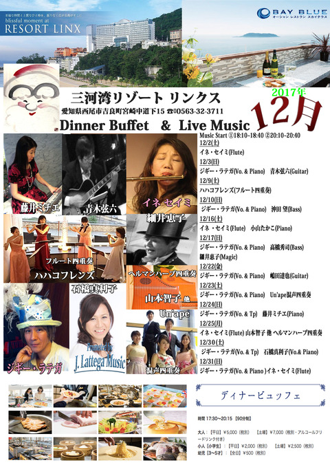 最新スケジュール as of DEC 5,'17