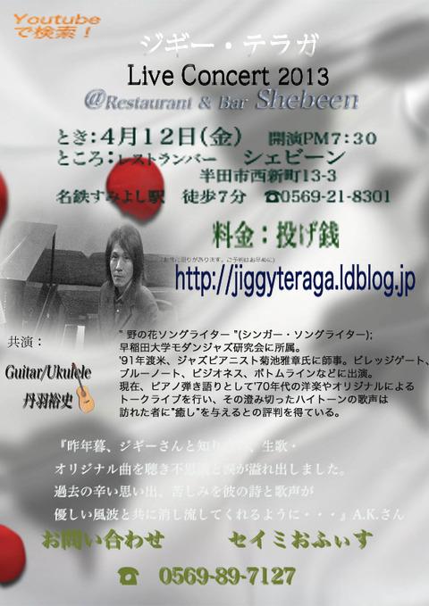 4月12日(金) 洋楽ライブ@Restaurant & Bar Shebeen